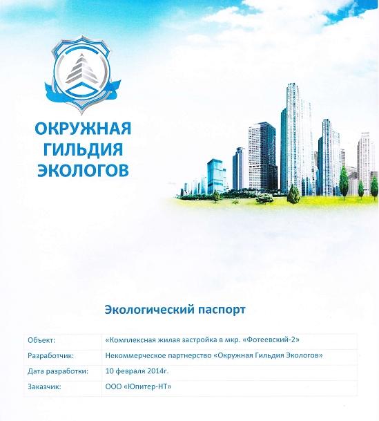 Экологический паспорт мкр. Фотеевский-2