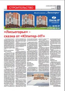 Тагильский рабочий, № 24. 31.03.2016